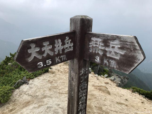 大天井岳へ