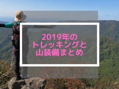 blogバナー20191231