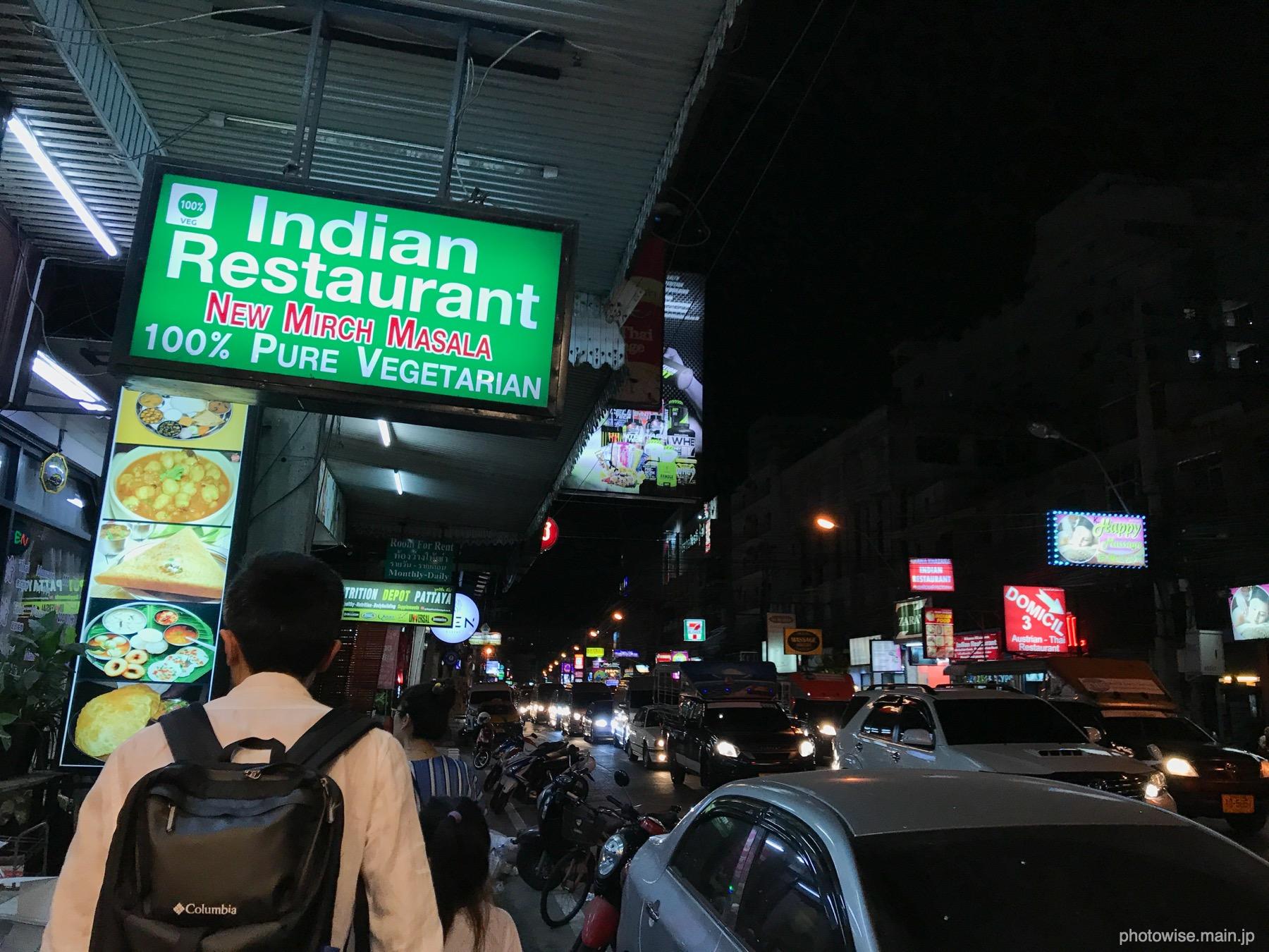Indian Retaurant