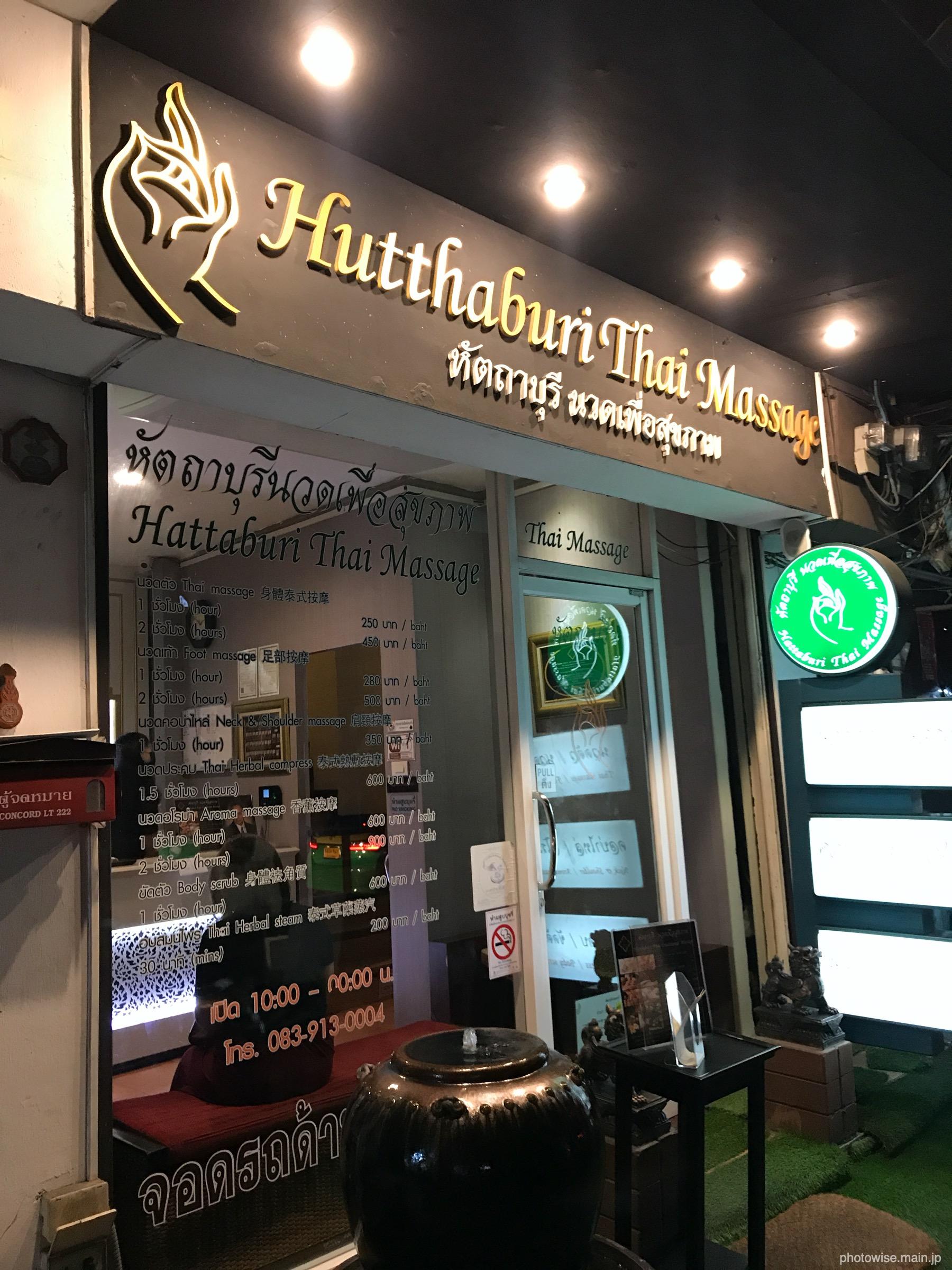 Hattaburi Thai Massage