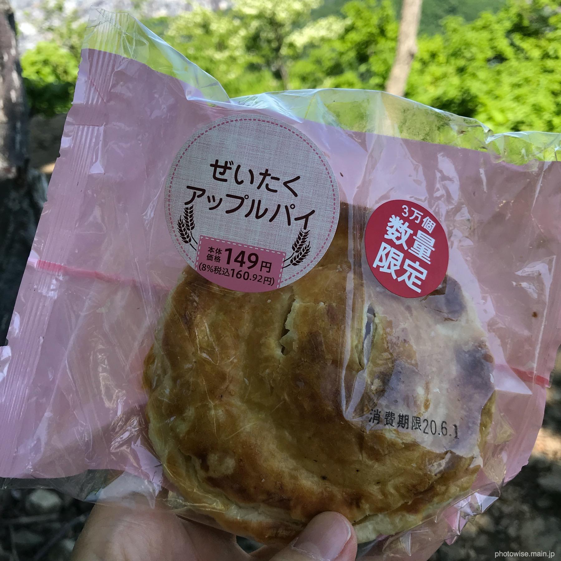 ぜいたくアップルパイ in 三角山