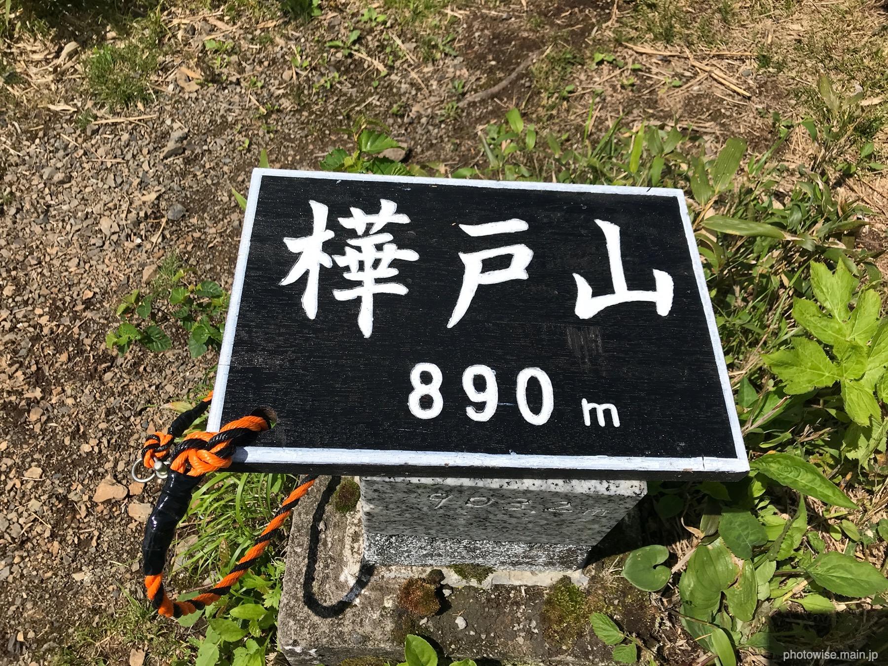 樺戸山山頂看板