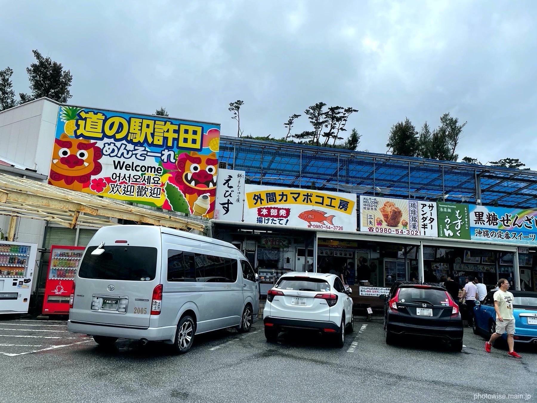 許田道の駅