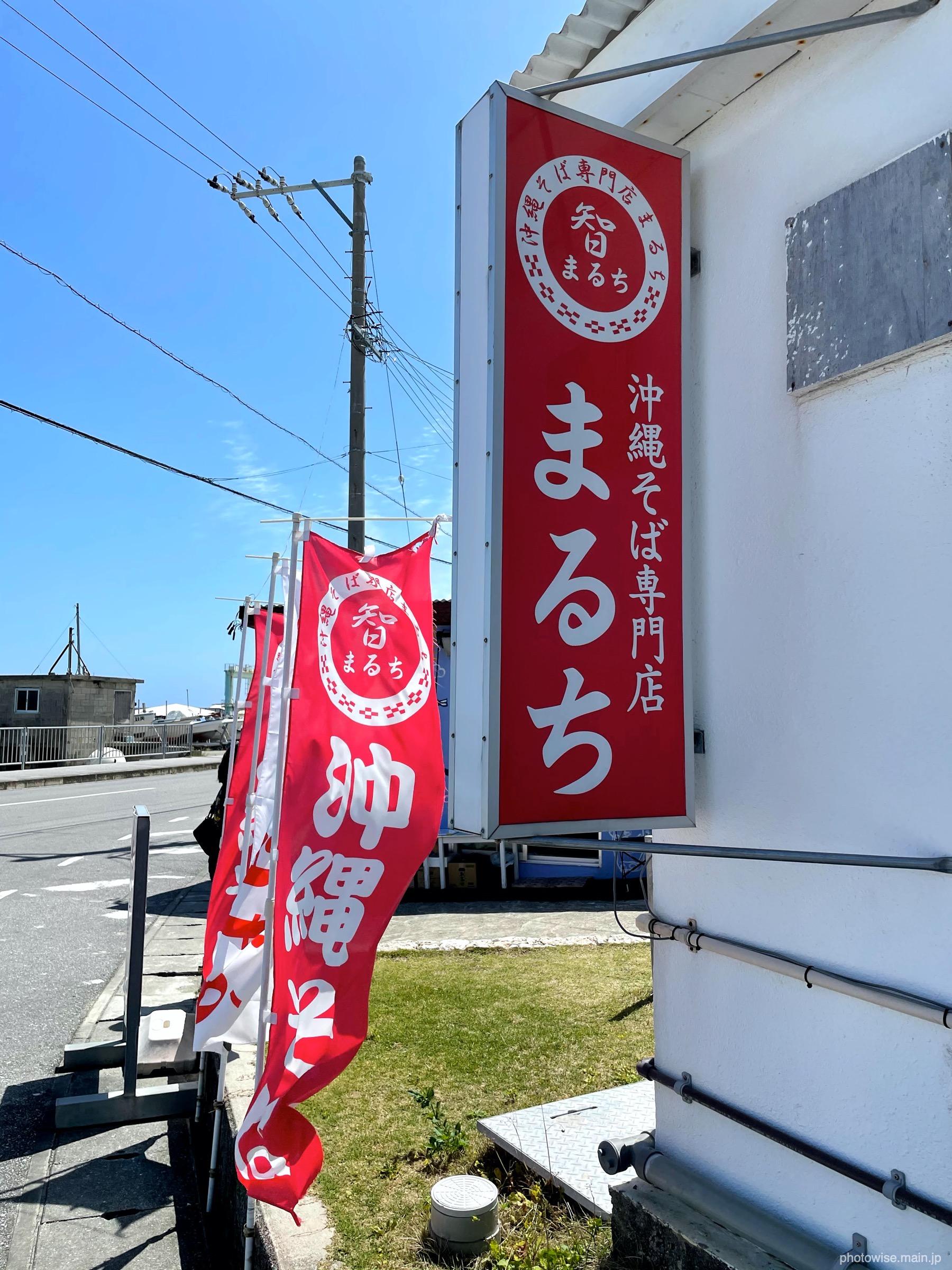 沖縄そばまるちの外観