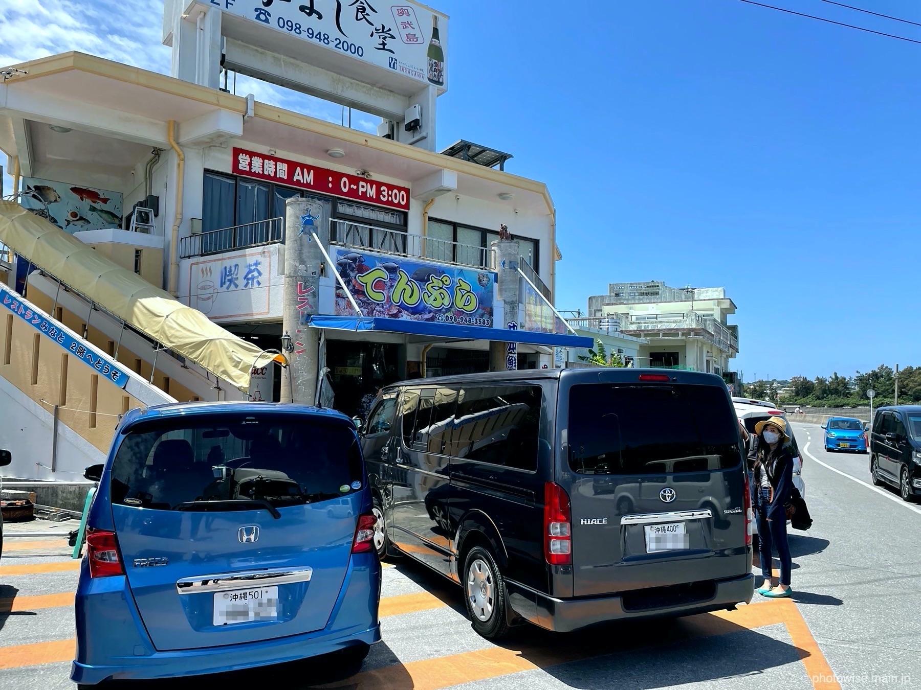 中本鮮魚天ぷら店