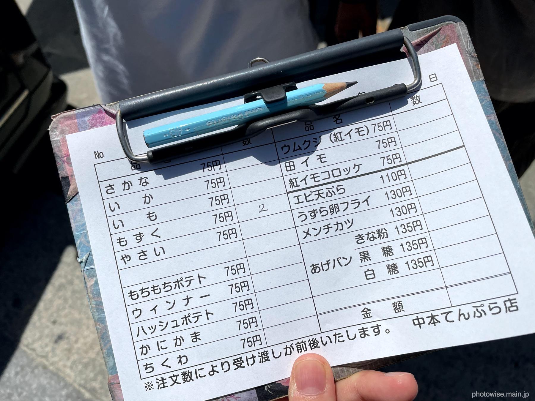 中本鮮魚店注文表