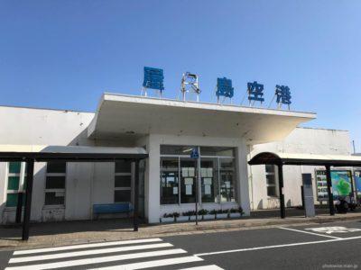 屋久島空港外観
